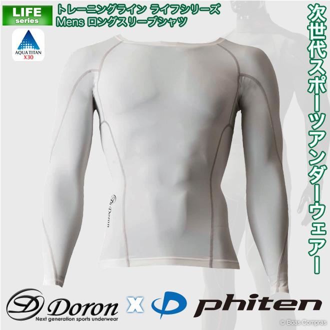 doron x phiten(ドロン x ファイテン) d-0000 アスリートラインライフシリーズMen'sロングスリーブシャツ 【ネコポス不可】- インナーウェアー スポーツインナー ゴルフインナー