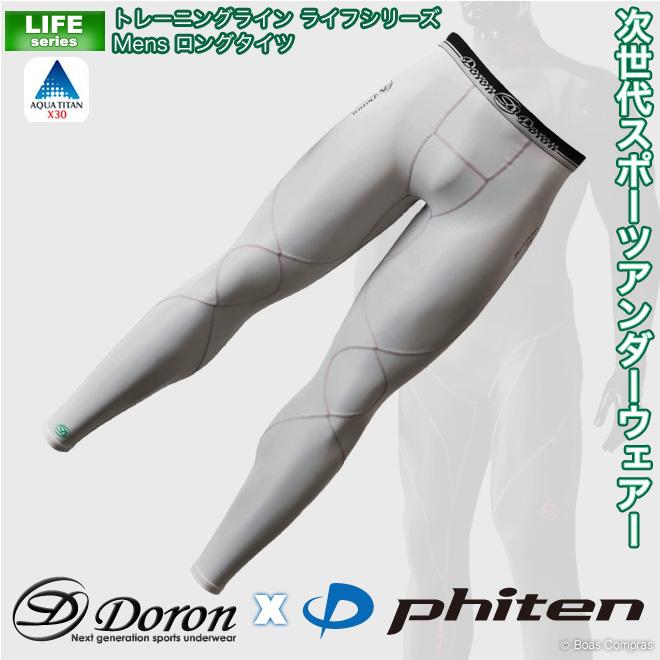 doron x phiten(ドロン x ファイテン) d-0040 アスリートラインライフシリーズMen'sロングタイツ 【ネコポス不可】- インナーウェアー スポーツインナー ゴルフインナー