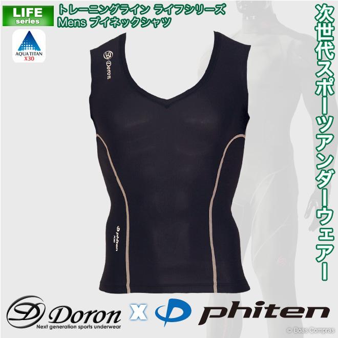 doron x phiten(ドロン x ファイテン) d-0400 アスリートラインライフシリーズMen'sブイネックシャツ 【ネコポス不可】- インナーウェアー スポーツインナー ゴルフインナー