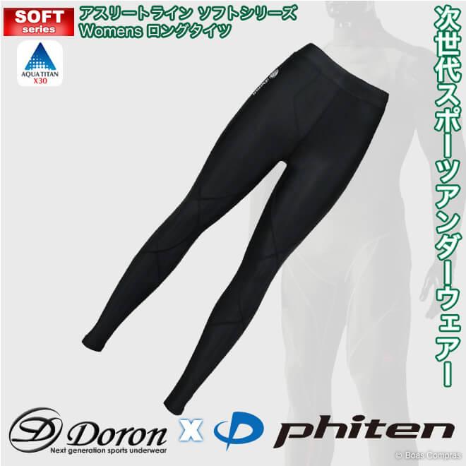 doron x phiten(ドロン x ファイテン) d-1790 アスリートラインソフトシリーズWomen'sロングタイツ 【ネコポス不可】- インナーウェアー スポーツインナー