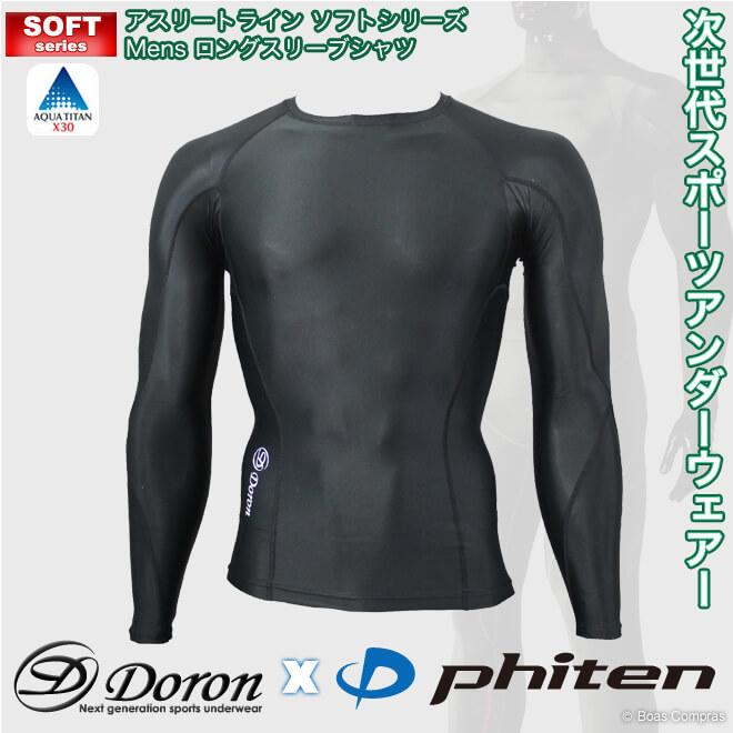 doron x phiten(ドロン x ファイテン) d-1970 アスリートラインソフトシリーズMen'sロングスリーブシャツ 【ネコポス不可】- インナーウェアー スポーツインナー