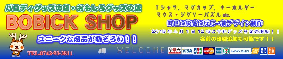 パロディグッズの店BOBICK SHOP:パロディグッズ(Tシャツ・マグカップなど)を販売しています。