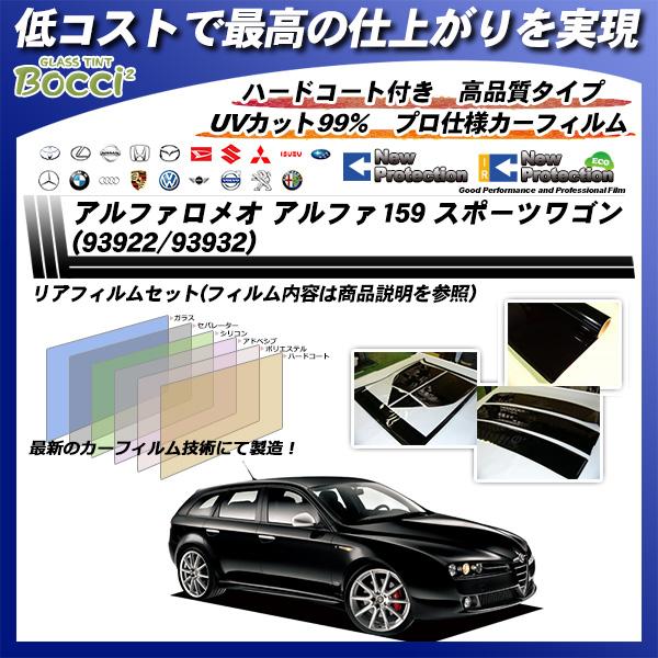 アルファ159 スポーツワゴン アルファロメオ (93922/93932) 高品質 カーフィルム カット済み UVカット リアセット スモーク
