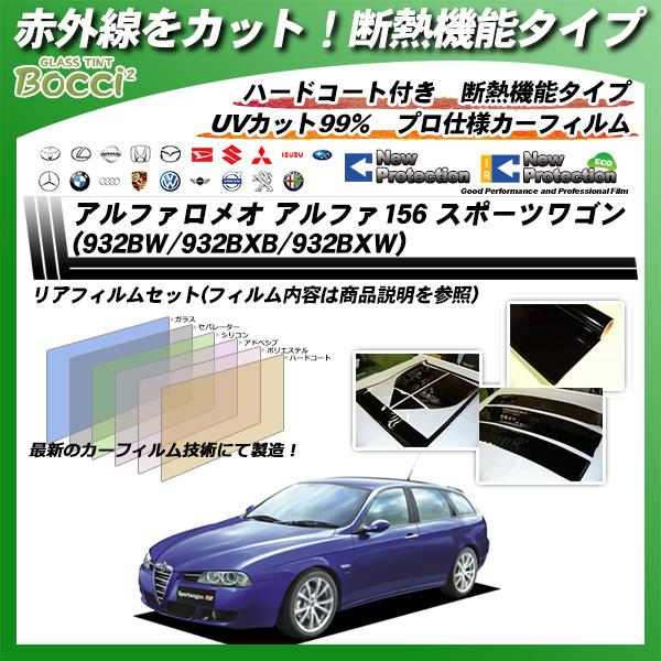 アルファ156 スポーツワゴン アルファロメオ (932BW/932BXB/932BXW) 断熱 カーフィルム カット済み UVカット リアセット スモーク