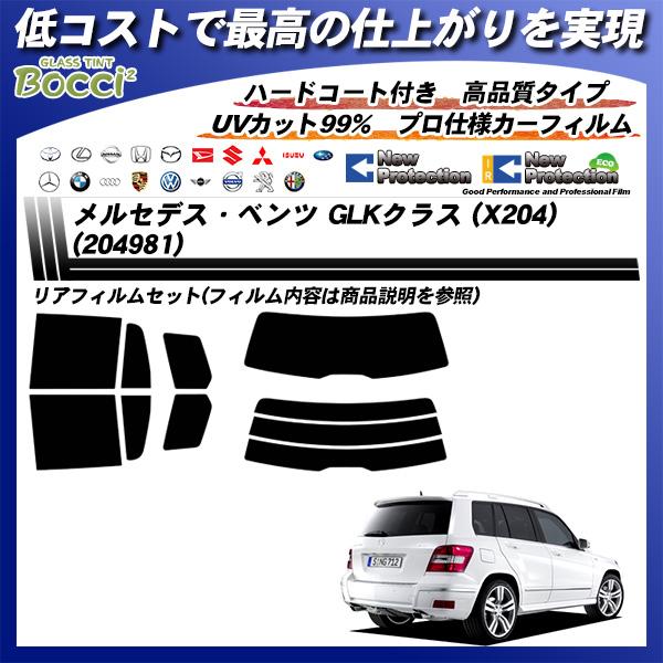 GLKクラス (X204) メルセデス・ベンツ (204981) 高品質 カーフィルム カット済み UVカット リアセット スモーク