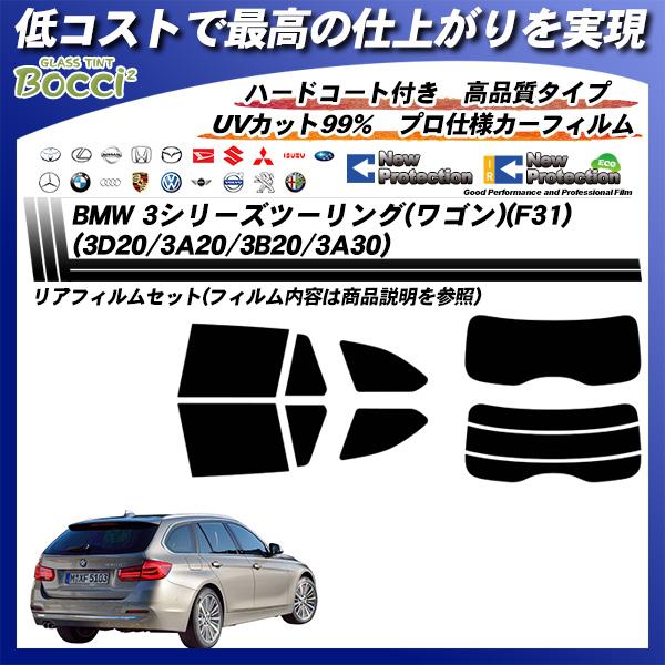 BMW 3シリーズ ツーリング(ワゴン)(F31)(3D20/3A20/3B20/3A30) 高品質 カーフィルム カット済み UVカット リアセット スモーク