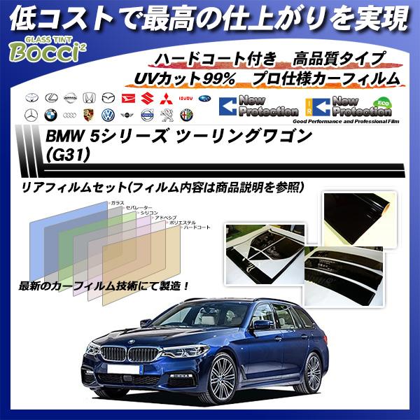 BMW 5シリーズ ツーリングワゴン (G31) 高品質 カーフィルム カット済み UVカット リアセット スモーク サンルーフ