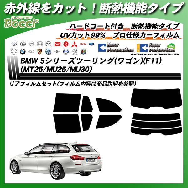 BMW 5シリーズ ツーリング(ワゴン)(F11)(MT25/MU25/MU30) 断熱 カーフィルム カット済み UVカット リアセット スモーク