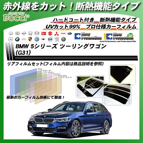 BMW 5シリーズ ツーリングワゴン (G31) 断熱 カーフィルム カット済み UVカット リアセット スモーク サンルーフ