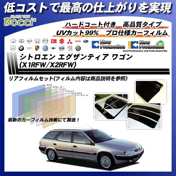 シトロエン エグザンティア ワゴン (X1RFW/X2RFW) 高品質 カーフィルム カット済み UVカット リアセット スモーク
