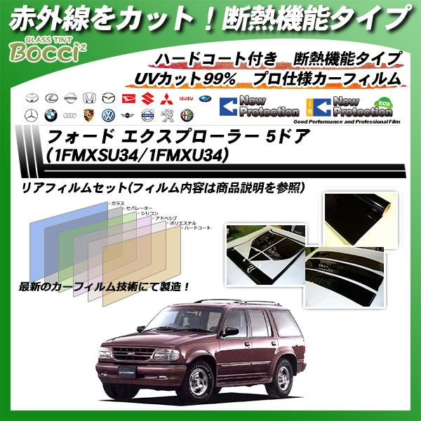 フォード エクスプローラー 5ドア (1FMXSU34/1FMXU34) 断熱 カーフィルム カット済み UVカット リアセット スモーク