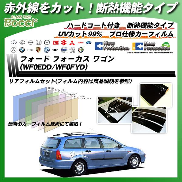 フォード フォーカス ワゴン (WF0EDD/WF0FYD 1FA4P40/1FA4P44/1FAF142/1FAF145/1FAF1P4/1F) 断熱 カーフィルム カット済み UVカット リアセット スモーク