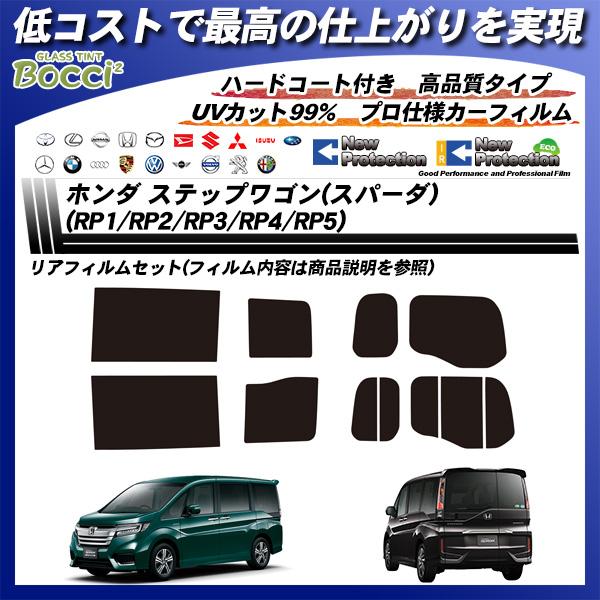 ホンダ ステップワゴン(スパーダ)(RP1/RP2/RP3/RP4/RP5) 高品質 カーフィルム カット済み UVカット リアセット スモーク