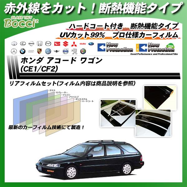 ホンダ アコード ワゴン(CE1/CF2) 断熱 カーフィルム カット済み UVカット リアセット スモーク