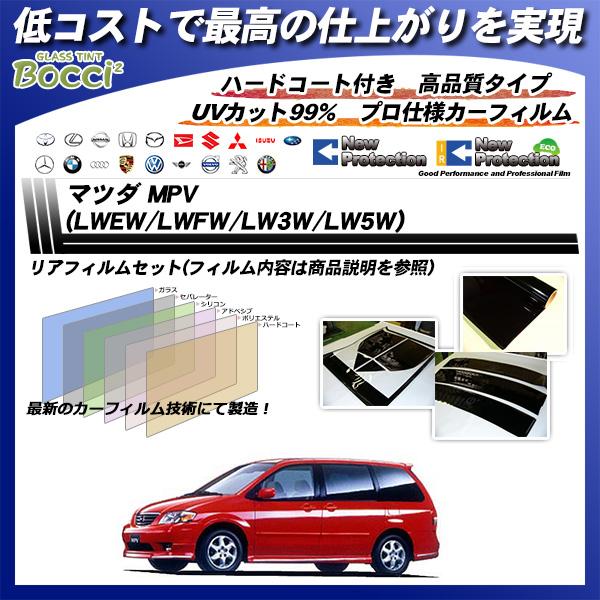 マツダ MPV (LWEW/LWFW/LW3W/LW5W) 高品質 カーフィルム カット済み UVカット リアセット スモーク