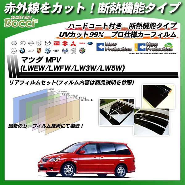 マツダ MPV (LWEW/LWFW/LW3W/LW5W) 断熱 カーフィルム カット済み UVカット リアセット スモーク
