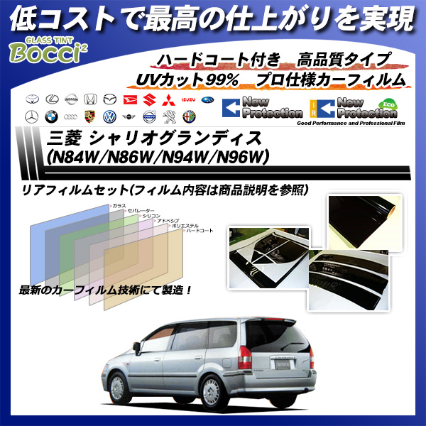 三菱 シャリオグランディス (N84W/N86W/N94W/N96W) 高品質 カーフィルム カット済み UVカット リアセット スモーク