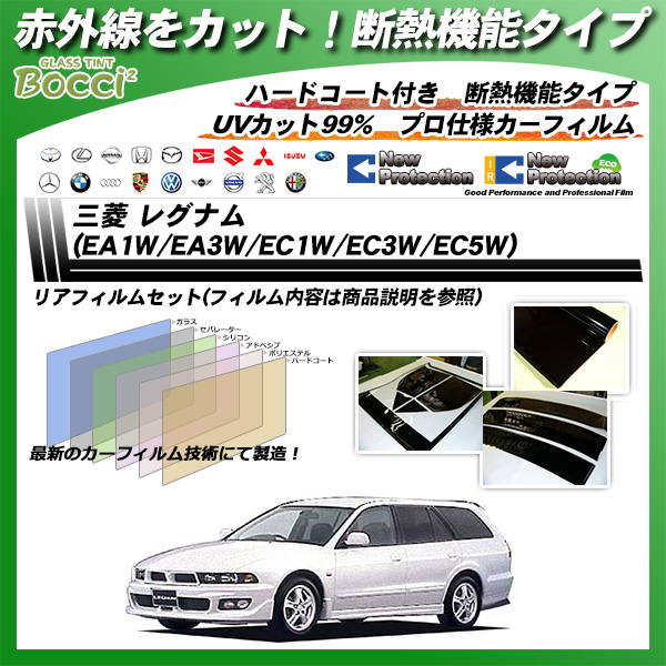 三菱 レグナム (EA1W/EA3W/EC1W/EC3W/EC5W) 断熱 カーフィルム カット済み UVカット リアセット スモーク
