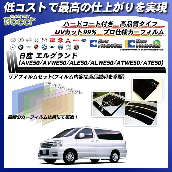 日産 エルグランド (AVE50/AVWE50/ALE50/ALWE50/ATWE50/ATE50) 高品質 カーフィルム カット済み UVカット リアセット スモーク