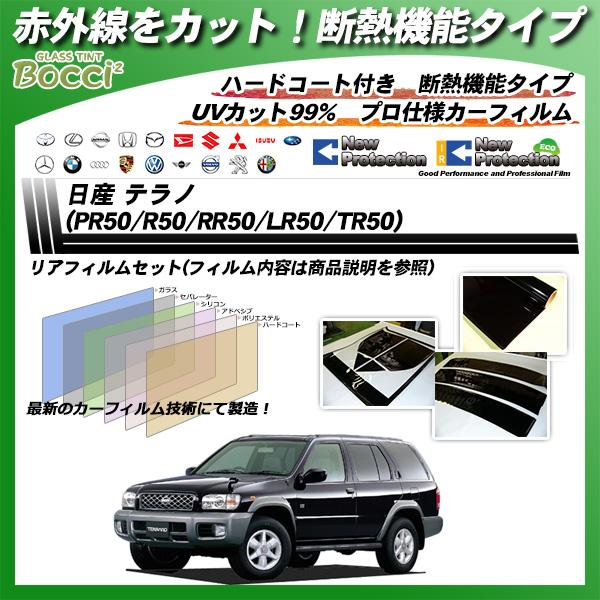 日産 テラノ (PR50/R50/RR50/LR50/TR50) 断熱 カーフィルム カット済み UVカット リアセット スモーク