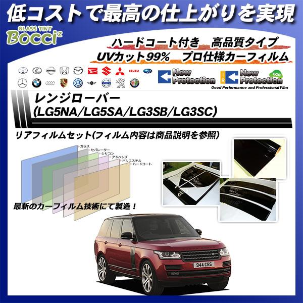 レンジローバー ローバー・ランドローバー (LG5NA/LG5SA/LG3SB/LG3SC) 高品質 カーフィルム カット済み UVカット リアセット スモーク
