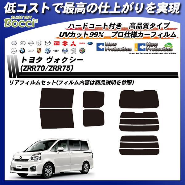 トヨタ ヴォクシー (ZRR70/ZRR75) 高品質 カーフィルム カット済み UVカット リアセット スモーク