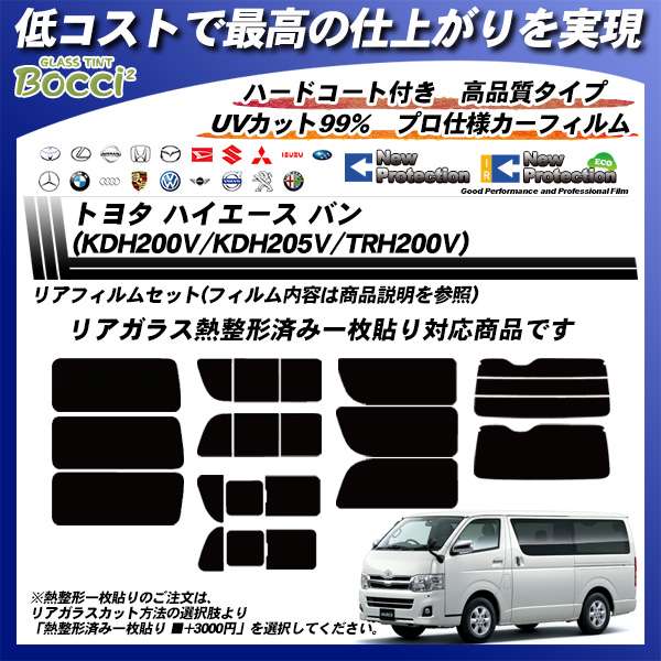トヨタ ハイエース バン (KDH200V/KDH205V/TRH200V) 高品質 カーフィルム カット済み UVカット リアセット スモーク 熱整形済み一枚貼りあり