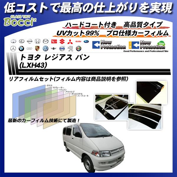 トヨタ レジアス バン (LXH43) 高品質 カーフィルム カット済み UVカット リアセット スモーク