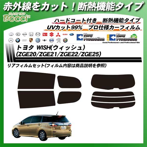 トヨタ WISH(ウィッシュ) (ZGE20/ZGE21/ZGE22/ZGE25) 断熱 カーフィルム カット済み UVカット リアセット スモーク