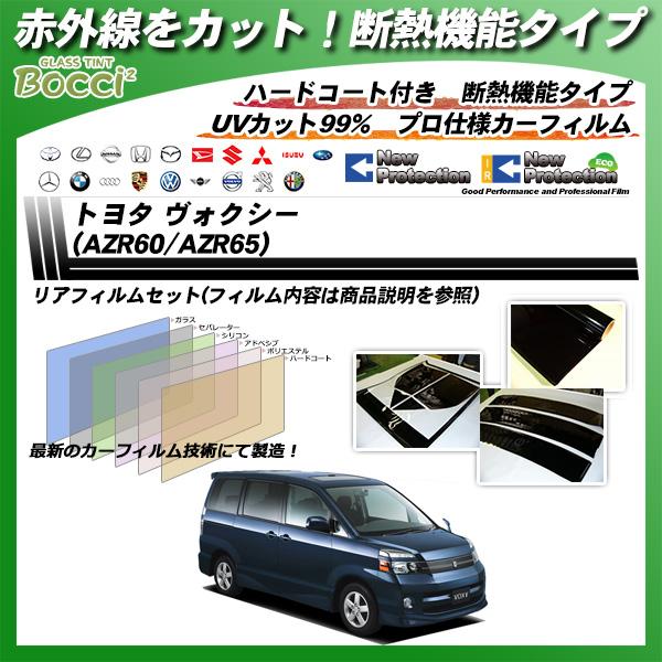 トヨタ ヴォクシー (AZR60/AZR65) 断熱 カーフィルム カット済み UVカット リアセット スモーク