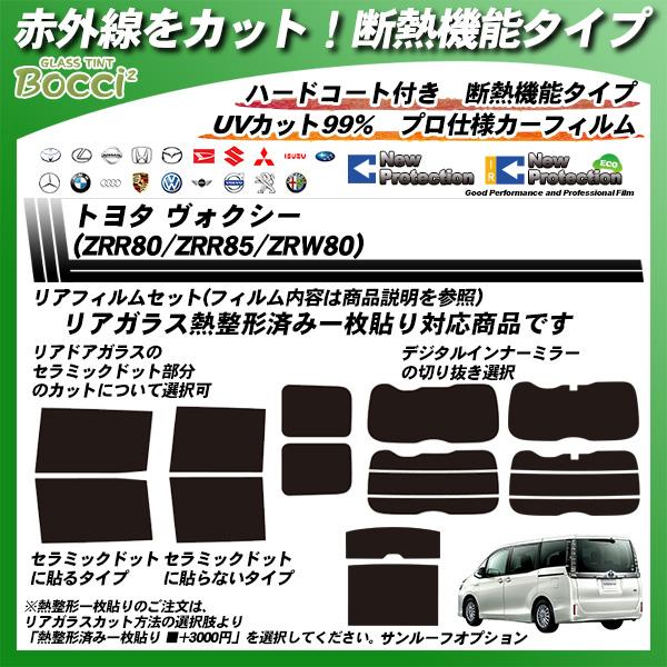 トヨタ ヴォクシー (ZRR80/ZRR85/ZRW80) 断熱 カーフィルム カット済み UVカット リアセット スモーク 熱整形済み一枚貼りあり
