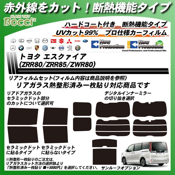 トヨタ エスクァイア (ZRR80/ZRR85/ZWR80) 断熱 カーフィルム カット済み UVカット リアセット スモーク 熱整形済み一枚貼りあり