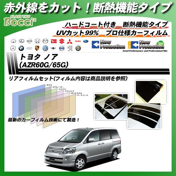 トヨタ ノア (AZR60G/65G) 断熱 カーフィルム カット済み UVカット リアセット スモーク