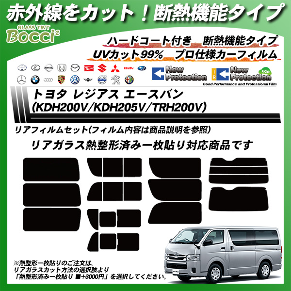 トヨタ レジアス エースバン (KDH200V/KDH205V/TRH200V) 断熱 カーフィルム カット済み UVカット リアセット スモーク 熱整形済み一枚貼りあり