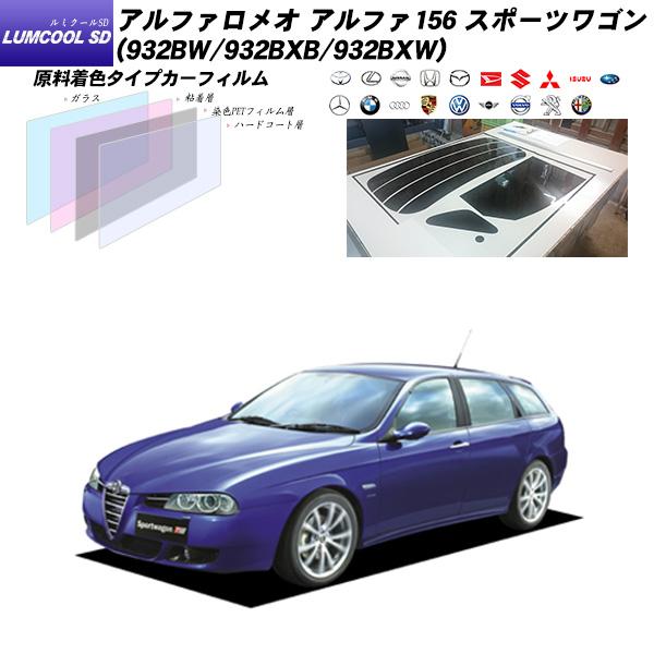 アルファロメオ アルファ156 スポーツワゴン (932BW/932BXB/932BXW) ルミクールSD リアセット カット済みカーフィルム UVカット スモーク