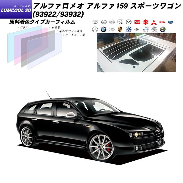 アルファロメオ アルファ159 スポーツワゴン (93922/93932) ルミクールSD リアセット カット済みカーフィルム UVカット スモーク