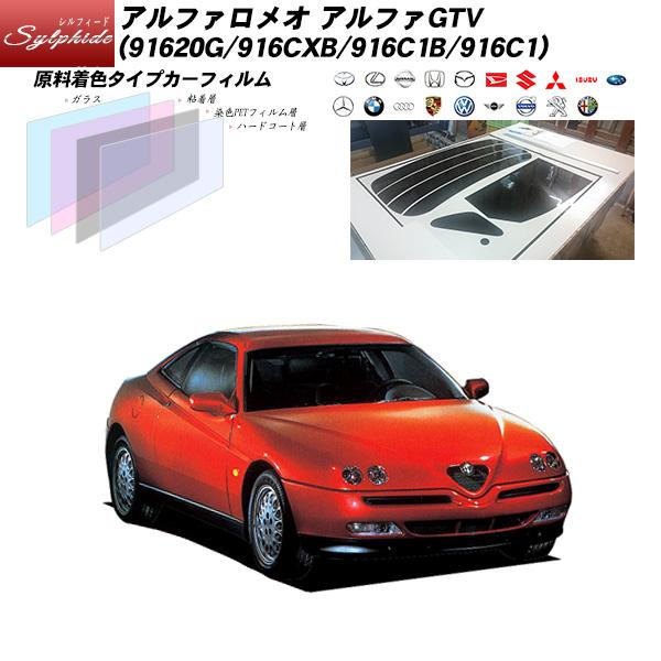 アルファロメオ アルファGTV (91620G/916CXB/916C1B/916C1) シルフィード リアセット カット済みカーフィルム UVカット スモーク