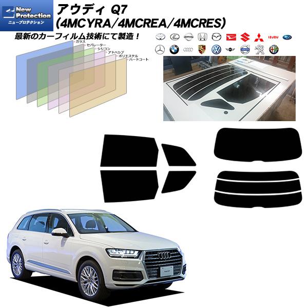 アウディ Q7 (4MCYRA/4MCREA/4MCRES) ニュープロテクション リアセット カット済みカーフィルム UVカット スモーク