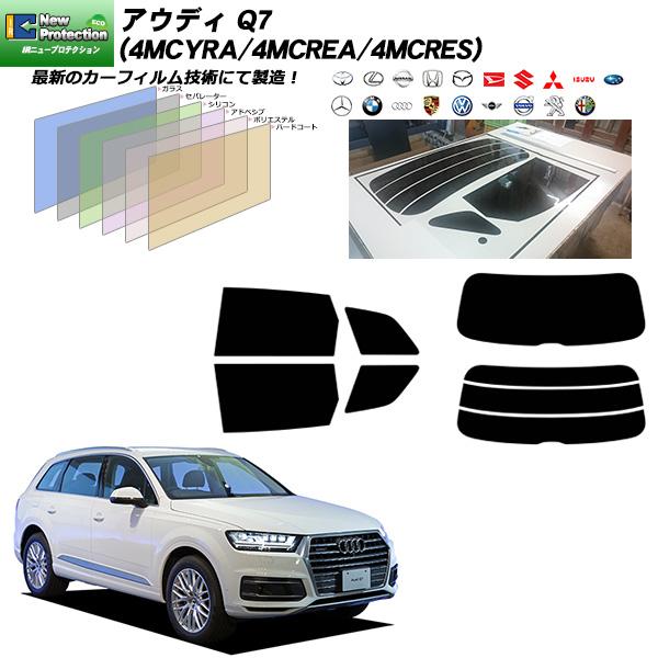 アウディ Q7 (4MCYRA/4MCREA/4MCRES) IRニュープロテクション リアセット カット済みカーフィルム UVカット スモーク