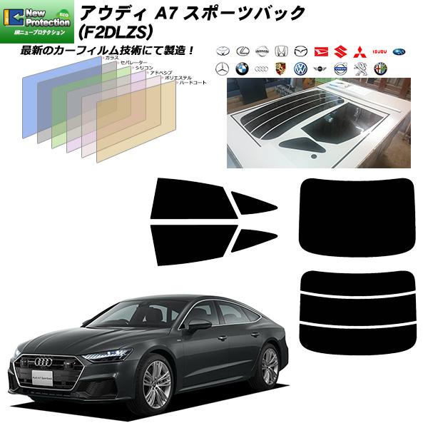 アウディ A7 スポーツバック (F2DLZS) IRニュープロテクション カーフィルム カット済み UVカット リアセット スモーク