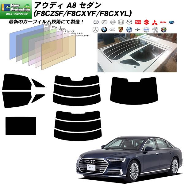 アウディ A8 セダン (F8CZSF/F8CXYF/F8CXYL) IRニュープロテクション サンルーフオプションあり リアセット カット済みカーフィルム UVカット スモーク