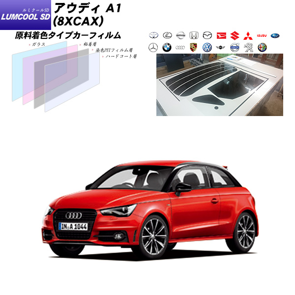 アウディ A1 (8XCAX) ルミクールSD リアセット カット済みカーフィルム UVカット スモーク