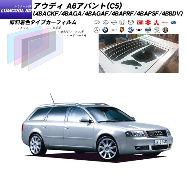 アウディ A6アバント(C5) (4BACKF/4BAGA/4BAGAF/4BAPRF/4BAPSF/4BBDV) ルミクールSD リアセット カット済みカーフィルム UVカット スモーク