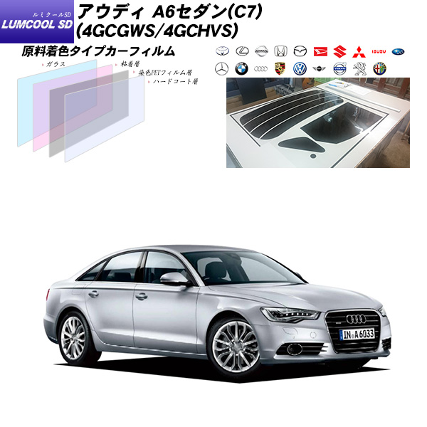 アウディ A6セダン(C7) (4GCGWS/4GCHVS) ルミクールSD リアセット カット済みカーフィルム UVカット スモーク