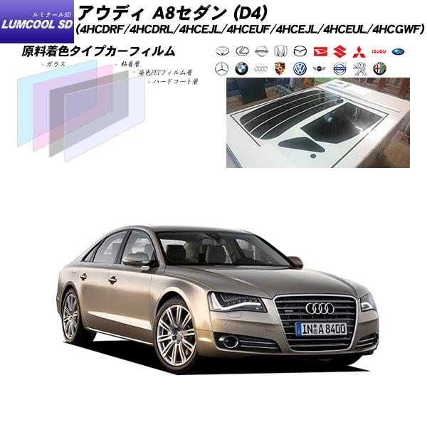 アウディ A8セダン (D4) (4HCDRF/4HCDRL/4HCEJL/4HCEUF/4HCEJL/4HCEUL/4HCGWF) ルミクールSD リアセット カット済みカーフィルム UVカット スモーク