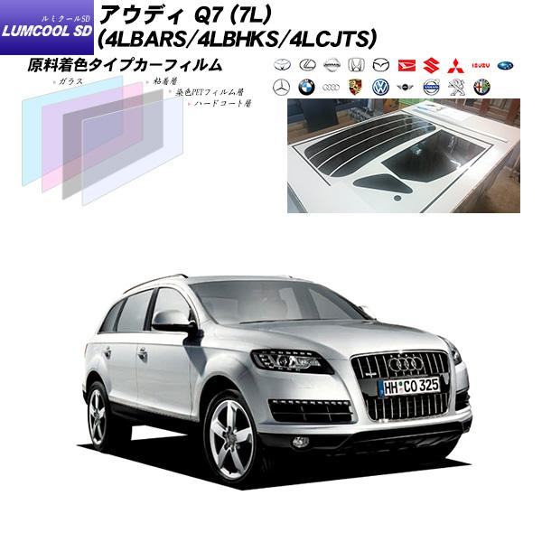 アウディ Q7 (7L) (4LBARS/4LBHKS/4LCJTS) ルミクールSD リアセット カット済みカーフィルム UVカット スモーク