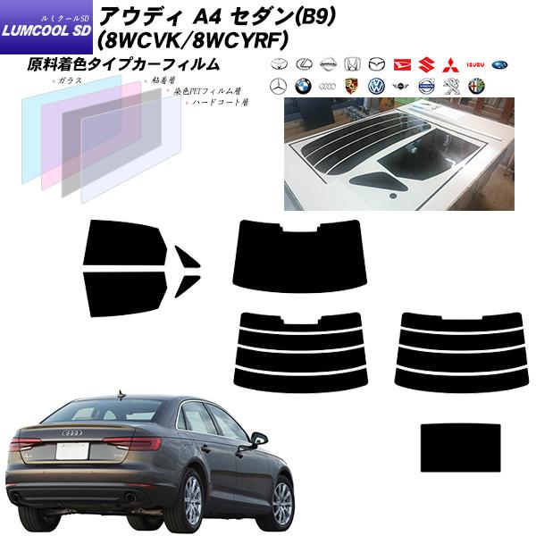 アウディ A4 セダン(B9) (8WCVK/8WCYRF) ルミクールSD サンルーフオプションあり リアセット カット済みカーフィルム UVカット スモーク