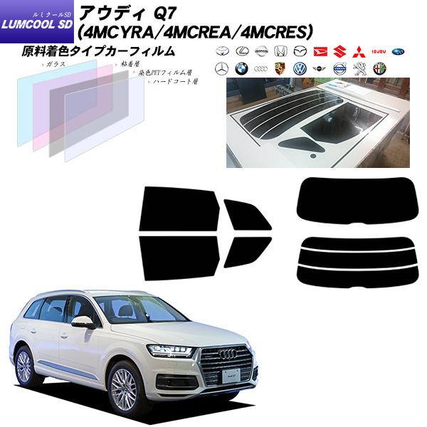 アウディ Q7 (4MCYRA/4MCREA/4MCRES) ルミクールSD リアセット カット済みカーフィルム UVカット スモーク