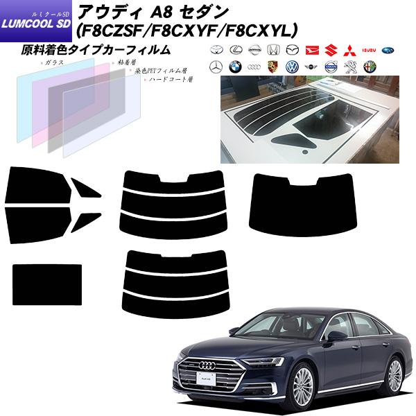 アウディ A8 セダン (F8CZSF/F8CXYF/F8CXYL) ルミクールSD サンルーフオプションあり リアセット カット済みカーフィルム UVカット スモーク
