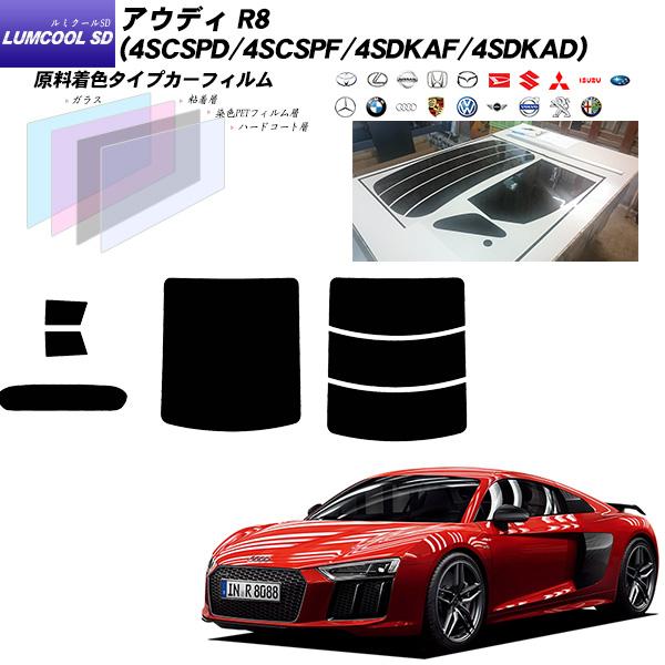 アウディ R8 (4SCSPD/4SCSPF/4SDKAF/4SDKAD) ルミクールSD リアセット カット済みカーフィルム UVカット スモーク
